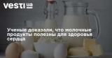 Ученые доказали, что молочные продукты полезны для здоровья сердца