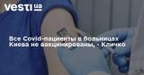 Все Covid-пациенты в больницах Киева не вакцинированы, - Кличко