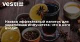 Назван эффективный напиток для укрепления иммунитета: что в него входит