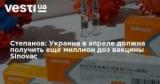 Степанов: Украина в апреле должна получить еще миллион доз вакцины Sinovac