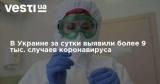 Коронавирус в Украине: за сутки выявили более 9 тыс. новых случаев