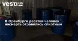 В Оренбурге десятки человек насмерть отравились спиртным