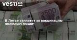 В Литве заплатят за вакцинацию пожилым людям